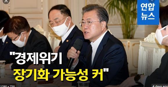 문재인 대통령이 1차 비상경제회의를 주재하고 있다. 사진= 연합뉴스