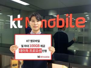 """KT M 모바일, 1 월 '데이 덕 프로모션'…""""월 3 만원으로 실질적 무제한"""""""